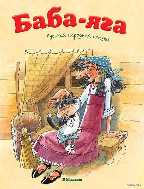 Баба-Яга — фото, картинка