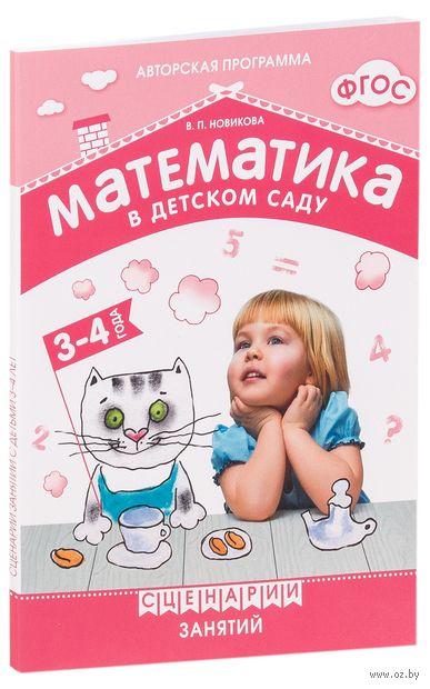 Математика в детском саду. 3-4 года. Валентина Новикова