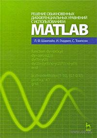 Решение обыкновенных дифференциальных уравнений с использованием MATLAB. Л. Шампайн, И. Гладвел, С. Томпсон