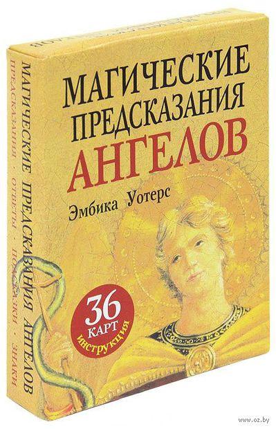 Магические предсказания ангелов (36 карт в картонной коробке + брошюра с инструкцией). Эмбика Уотерс