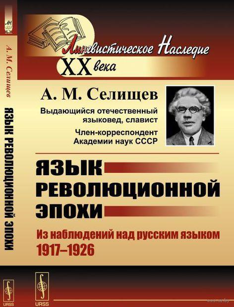 Язык революционной эпохи. Из наблюдений над русским языком (1917-1926) — фото, картинка