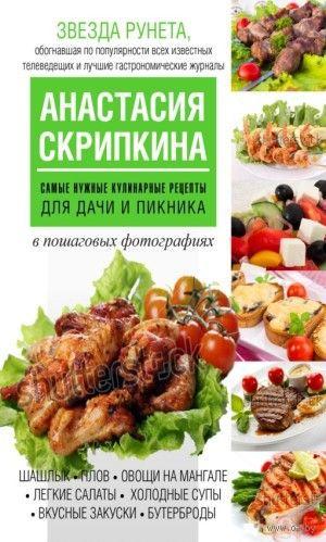 Самые нужные кулинарные рецепты для дачи и пикника. Анастасия Скрипкина