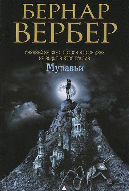 Муравьи (м). Бернар Вербер