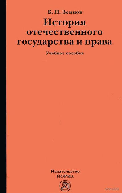 История отечественного государства и права. Борис Земцов