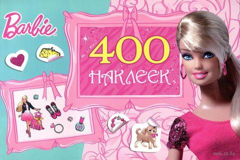 Barbie. 400 наклеек