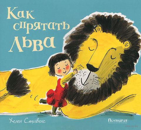 Как спрятать льва. Хелен Стивенс