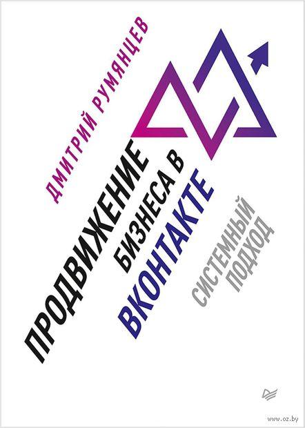 Продвижение бизнеса в ВКонтакте. Новые практики и технологии. Дмитрий Румянцев