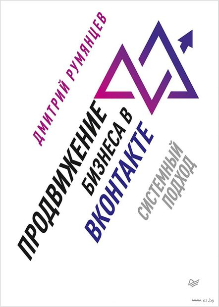 Продвижение бизнеса в ВКонтакте. Системный подход — фото, картинка