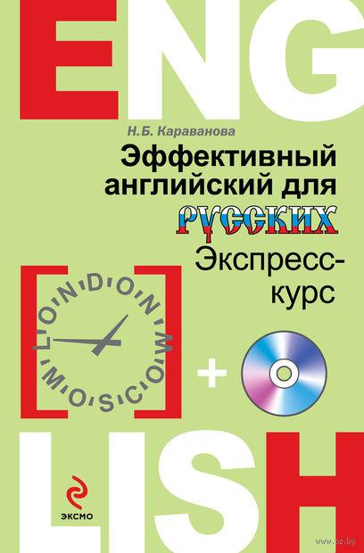 Эффективный английский для русских. Экспресс-курс (+ CD). Наталья Караванова
