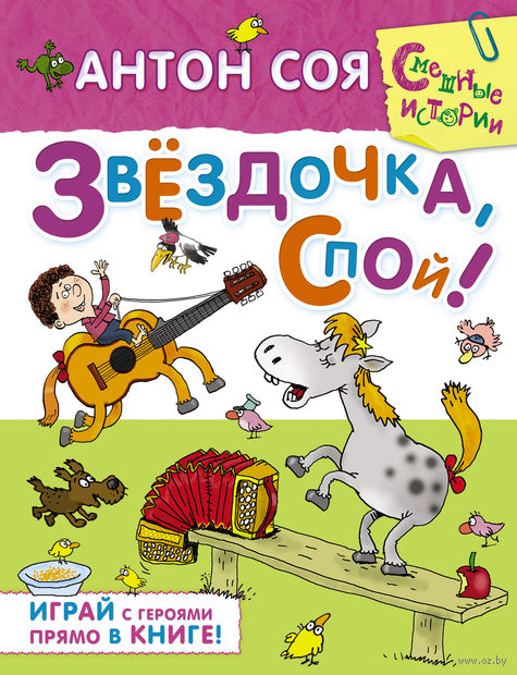 Звездочка, спой!. Антон Соя