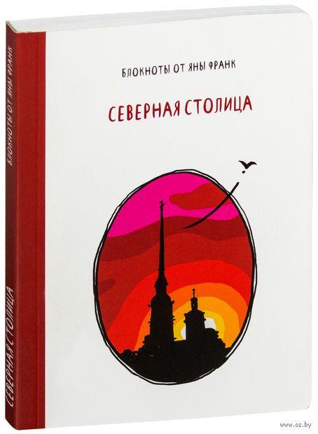"""Блокнот """"Северная столица"""""""