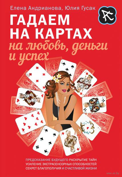 Гадаем на картах на любовь, деньги и успех. Елена Андрианова, Юлия Гусак