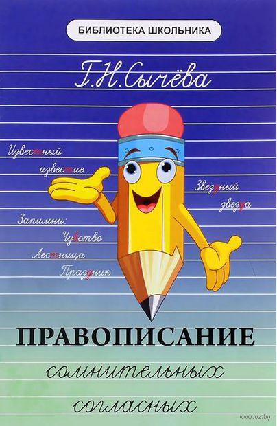 Правописание сомнительных согласных. Галина Сычева