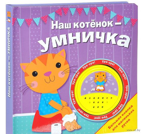 Наш котенок - умничка. Книжка-игрушка. Наталья Мигунова