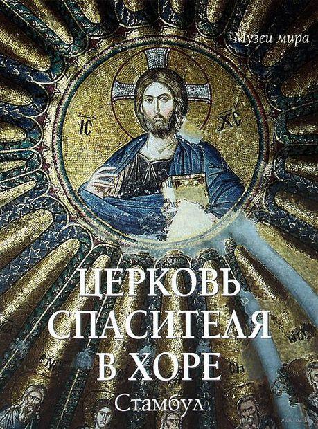 Церковь Спасителя в Хоре. Стамбул. Елена Милюгина