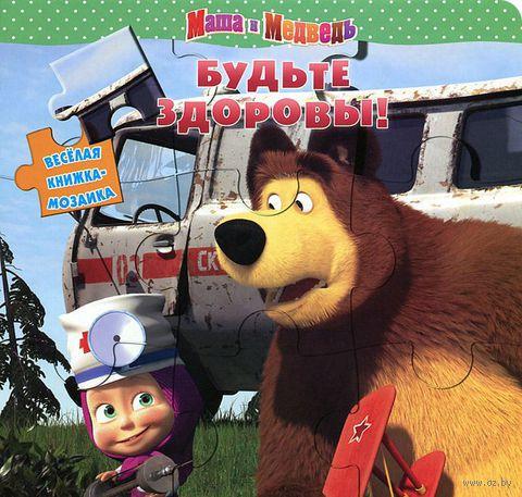 Маша и Медведь. Будьте здоровы! Книжка-мозаика