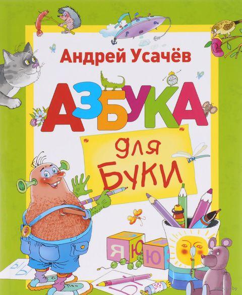 Азбука для Буки. Андрей Усачев