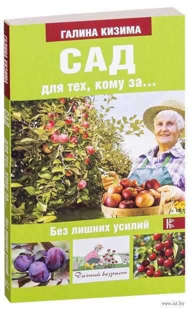 Сад для тех, кому за... без лишних усилий — фото, картинка