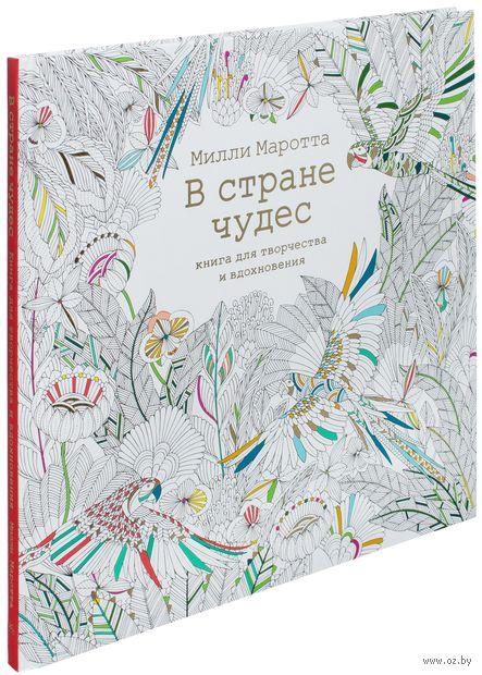 В стране чудес. Книга для творчества и вдохновения. Милли Маротта