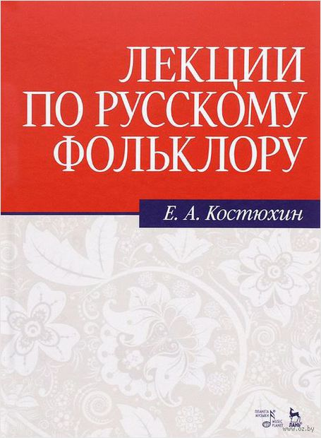 Лекции по русскому фольклору. Евгений Костюхин