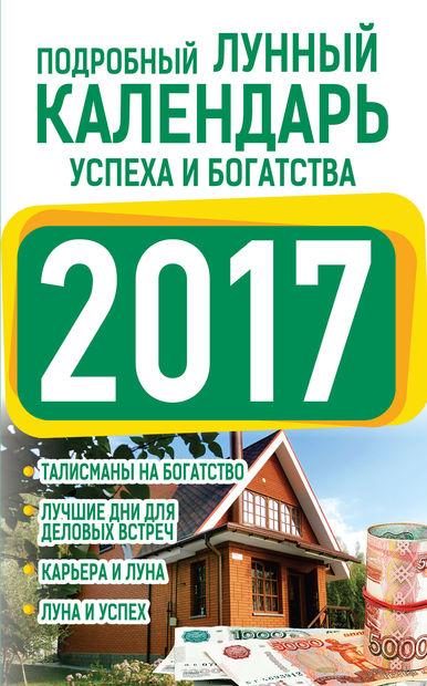 Подробный лунный календарь успеха и богатства 2017. Нина Виноградова