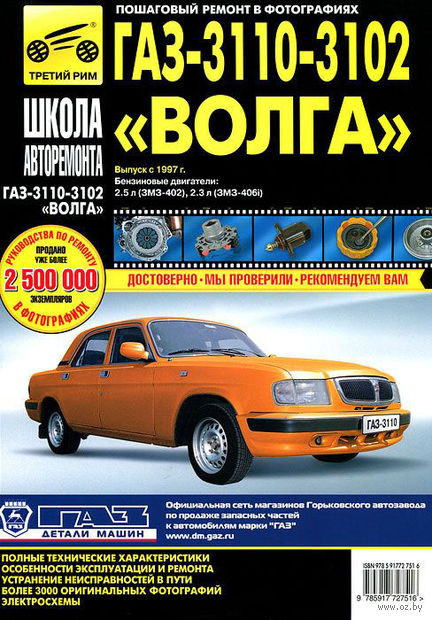 """ГАЗ-3110, -3102 """"Волга"""". Руководство по эксплуатации, техническому обслуживанию и ремонту — фото, картинка"""