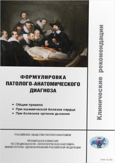 Формулировка патолого-анатомического диагноза. Клинические рекомендации. Георгий Франк