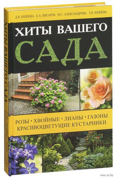 Хиты вашего сада. Розы, хвойные, лианы, газоны, красивоцветущие кустарники — фото, картинка