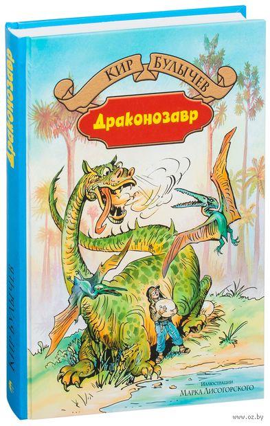 Драконозавр — фото, картинка