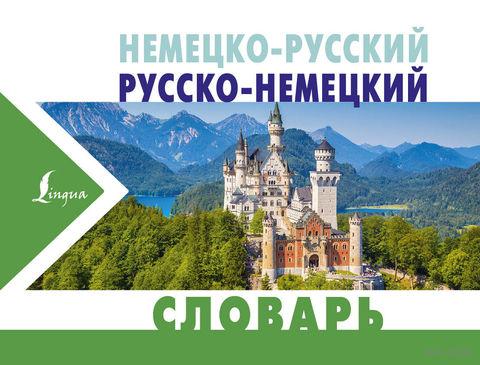 Немецко-русский. Русско-немецкий словарь — фото, картинка
