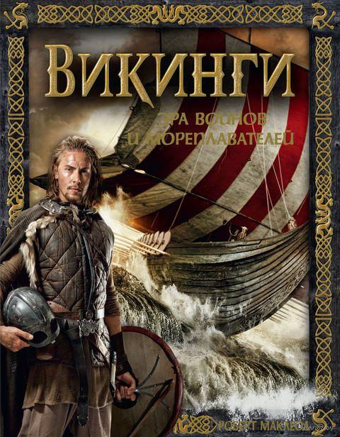 Викинги. Эра воинов и мореплавателей — фото, картинка