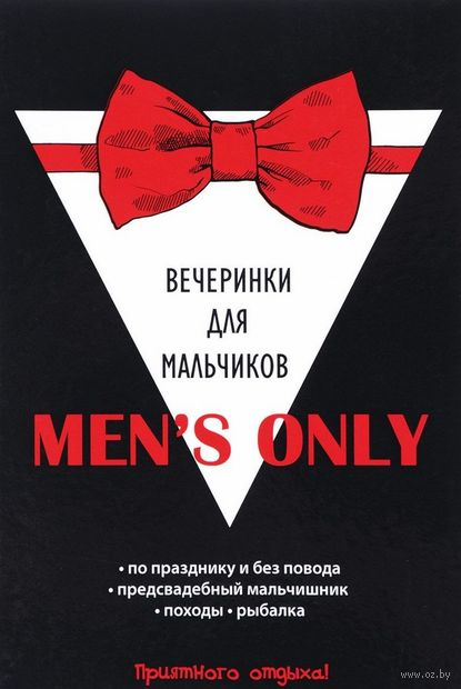 Men's only. Вечеринки для мальчиков — фото, картинка