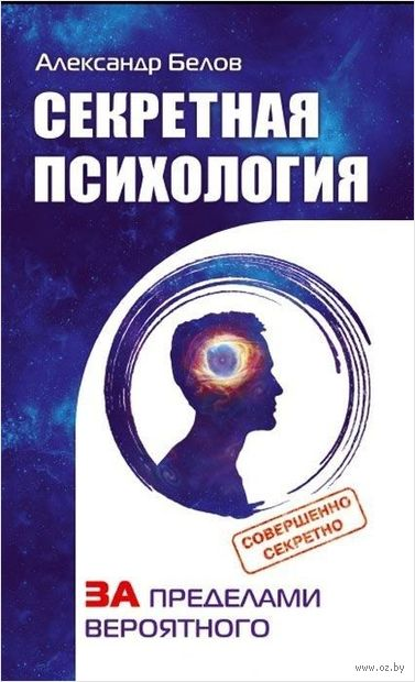 Секретная психология — фото, картинка