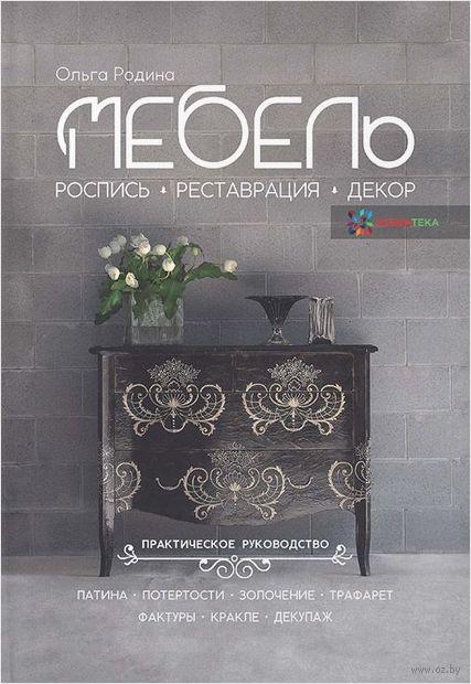 Мебель. Роспись, реставрация, декор — фото, картинка