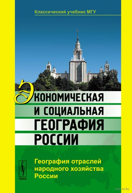 Экономическая и социальная география России. География отраслей народного хозяйства России — фото, картинка
