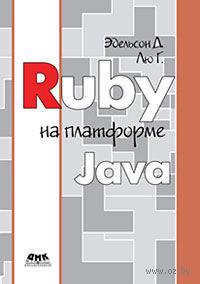 Ruby на платформе Java. Джастин Эдельсон, Генри Лю