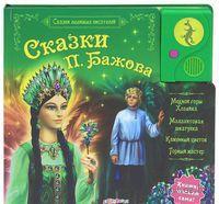 Сказки П. Бажова. Книжка-игрушка. Павел Бажов