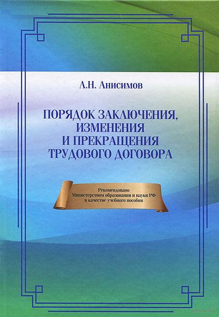 Порядок заключения, изменения и прекращения трудового договора. Л. Анисимов