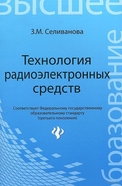 Технология радиоэлектронных средств. Зоя Селиванова