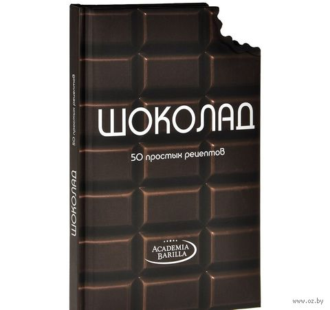 Шоколад. 50 простых рецептов. Мария Грация Вилла
