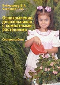 Ознакомление дошкольников с комнатными растениями. Вера Баймашова, Г. Охапкина