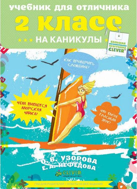 Учебник для отличника на каникулы. 2 класс. Ольга Узорова, Елена Нефедова