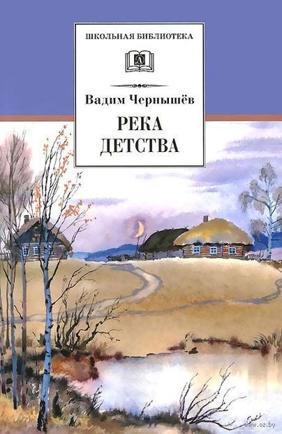 Река детства. Вадим Чернышев