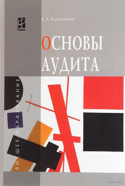 Основы аудита. Евгения Кыштымова