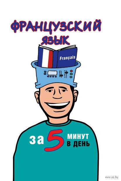 Французский язык за 5 минут в день. Н. Путилина