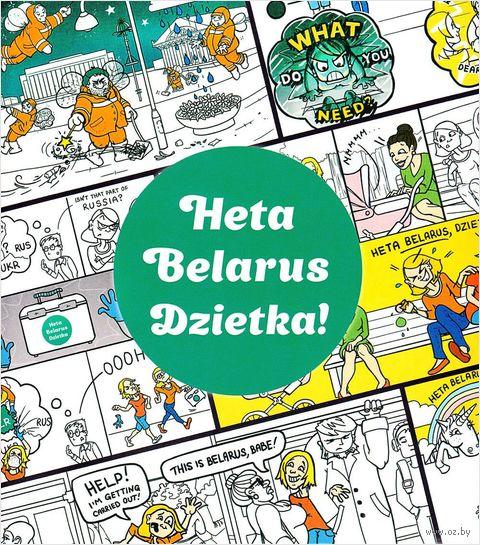 Heta Belarus Dzietka!. Марта Чернова, Мария Черякова