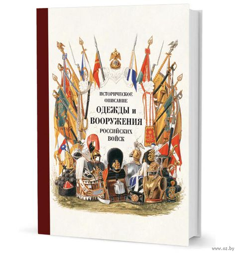 Историческое описание одежды и вооружения российских войск. Часть 15 — фото, картинка