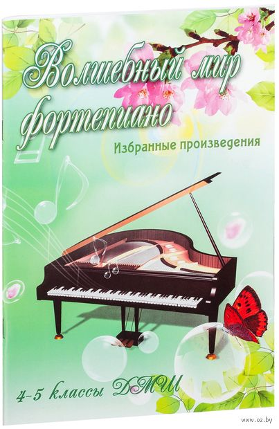 Волшебный мир фортепиано. Избранные произведения. 4-5 классы ДМШ — фото, картинка