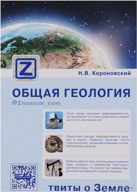 Общая геология. Твиты о Земле. Николай Короновский