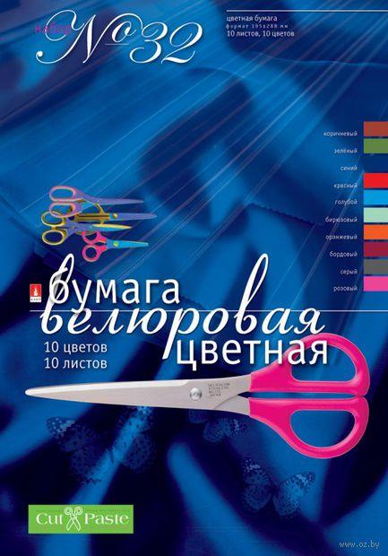 """Бумага цветная велюровая """"Набор №32"""" (А4; 10 листов; 10 цветов) — фото, картинка"""